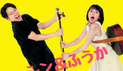 シン&ふうかの歌はあいみょん。2018FNS歌謡祭にも出場。曲は何?
