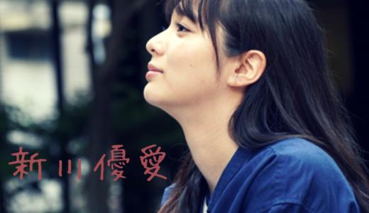 新川優愛がかわいい!カップや身長、ホンダやロートのCM動画と出演番組のまとめ