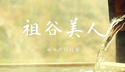 出川哲郎とこじるりが食べられなかった祖谷美人のそばが美味しい!営業時間、口コミなどまとめました