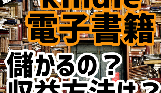 kindle電子書籍出版は儲かる!?収入の仕組みを徹底解説