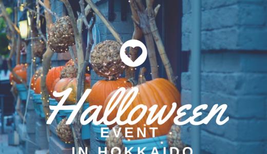 【2018年版】子供と参加したい!北海道のハロウィンイベント情報のまとめ