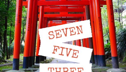 【2018年版】七五三は神社で祈祷するべき?お参りだけでも良いの?