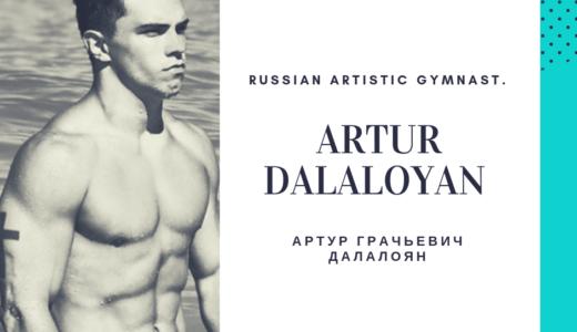 世界体操男子個人総合1位は誰?アルトゥール・ダラロヤンのプロフィール、身長体重、インスタ画像、動画まとめ