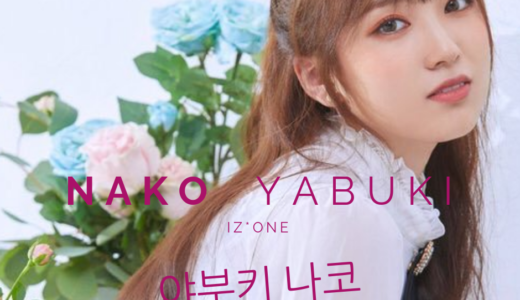 IZ*ONEの日本人メンバー矢吹奈子が可愛くて歌がうまい!韓国語もペラペラで人気