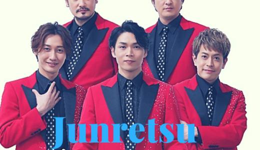 スーパー銭湯アイドル、純烈が2018年紅白で歌う曲はなに?歌詞と動画をまとめました。